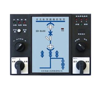SD-8600系列开关柜智能操控装置