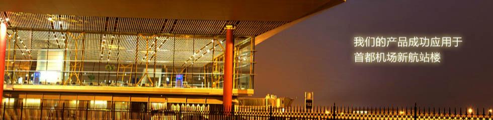 首都机场新航站楼