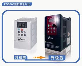 易能电气 EDS800系列迷你型变频器