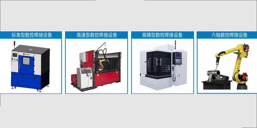 福士 焊接数控设备