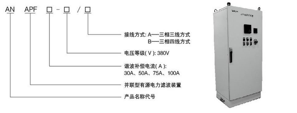 供应安科瑞三相三线有源电力滤波装置anapf30-400/a