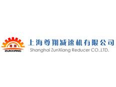 上海尊翔减速机有限公司