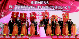 西门子机械传动(天津)有限公司 佛山服务中心正式投入运营