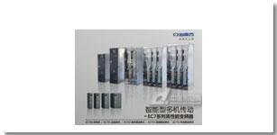 中冶南方发布新一代EC7 系列智能型传动产品