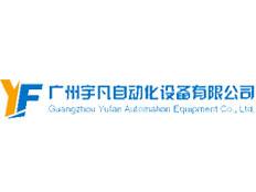广州宇凡自动化设备有限公司