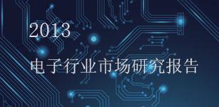 2013电子行业市场研究报告