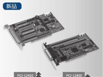 研华科技 PCI-1245E/PCI-1285E 4/8轴通用PCI