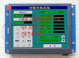 武汉谷鑫  RS系列串口智能型彩色液晶显示模块