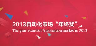 """2013自动化市场""""年终奖"""""""
