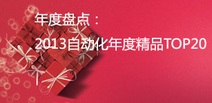 年度盘点:2013自动化年度精品TOP20