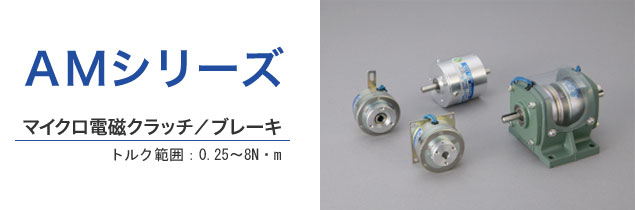 祺强传动器材 离合器AMC80