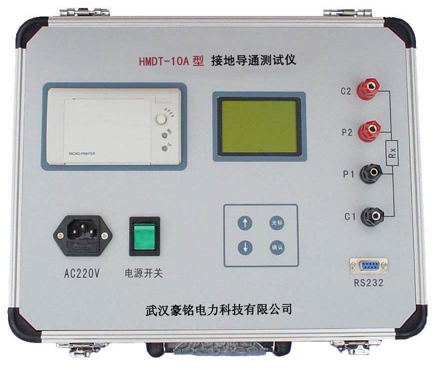 HMDT-10A型接地导通测试仪