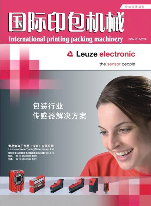 国际印包机械国际印包机械