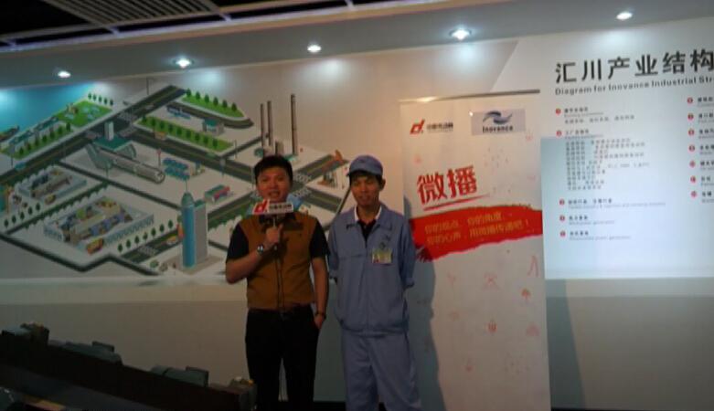 中国传动网微播第六期——走进汇川技术