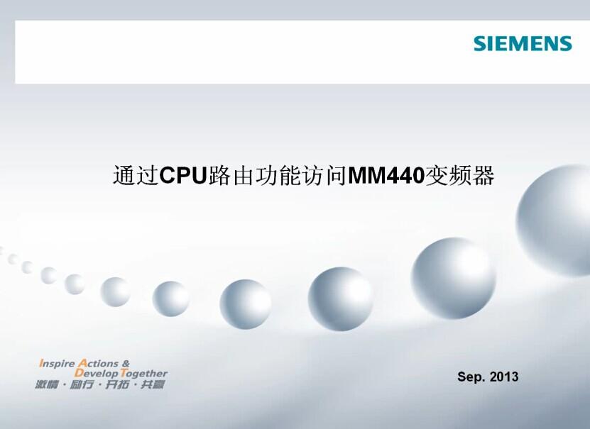 西门子通过CPU路由功能访问MM440变频器(PN-DP)