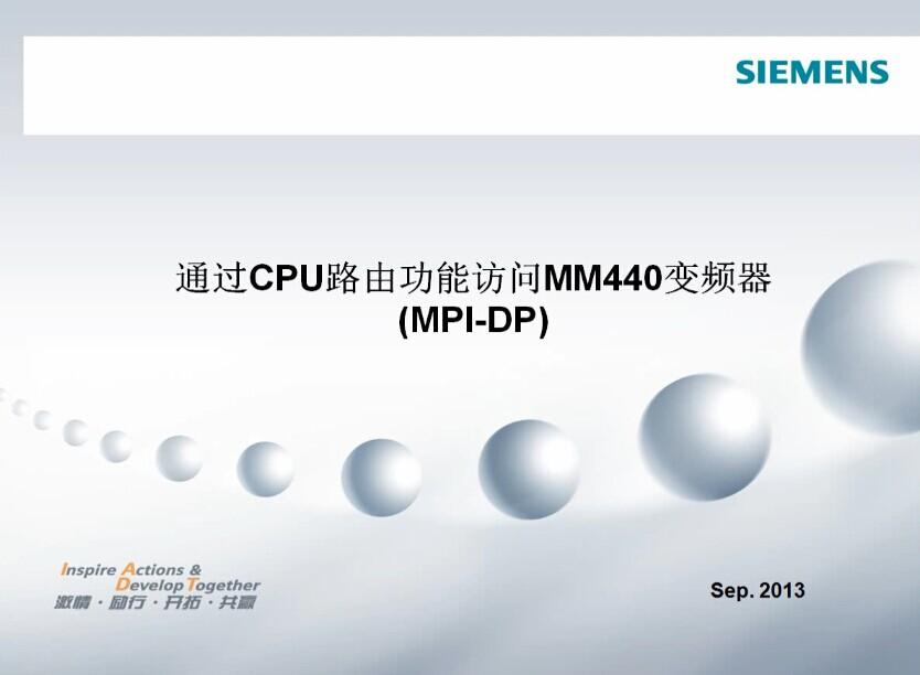 西门子通过CPU路由功能访问MM440变频器(MPI-DP)