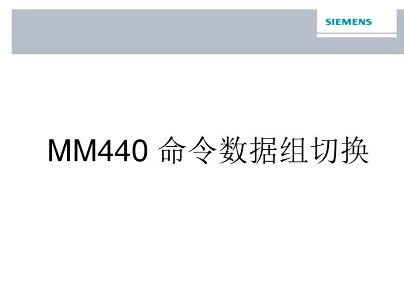 西门子MM440变频器命令数据组切换