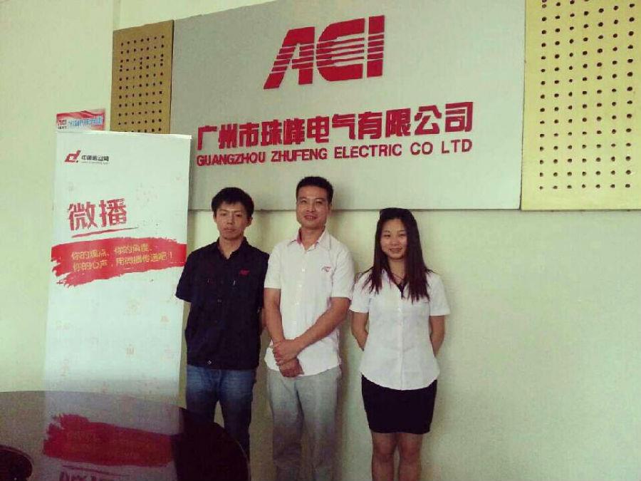 中国传动网微播第九期——走进珠峰电气