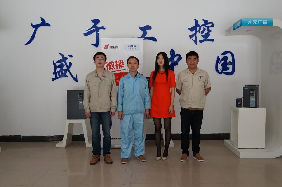 中国传动网微播第十期——走进大元广盛