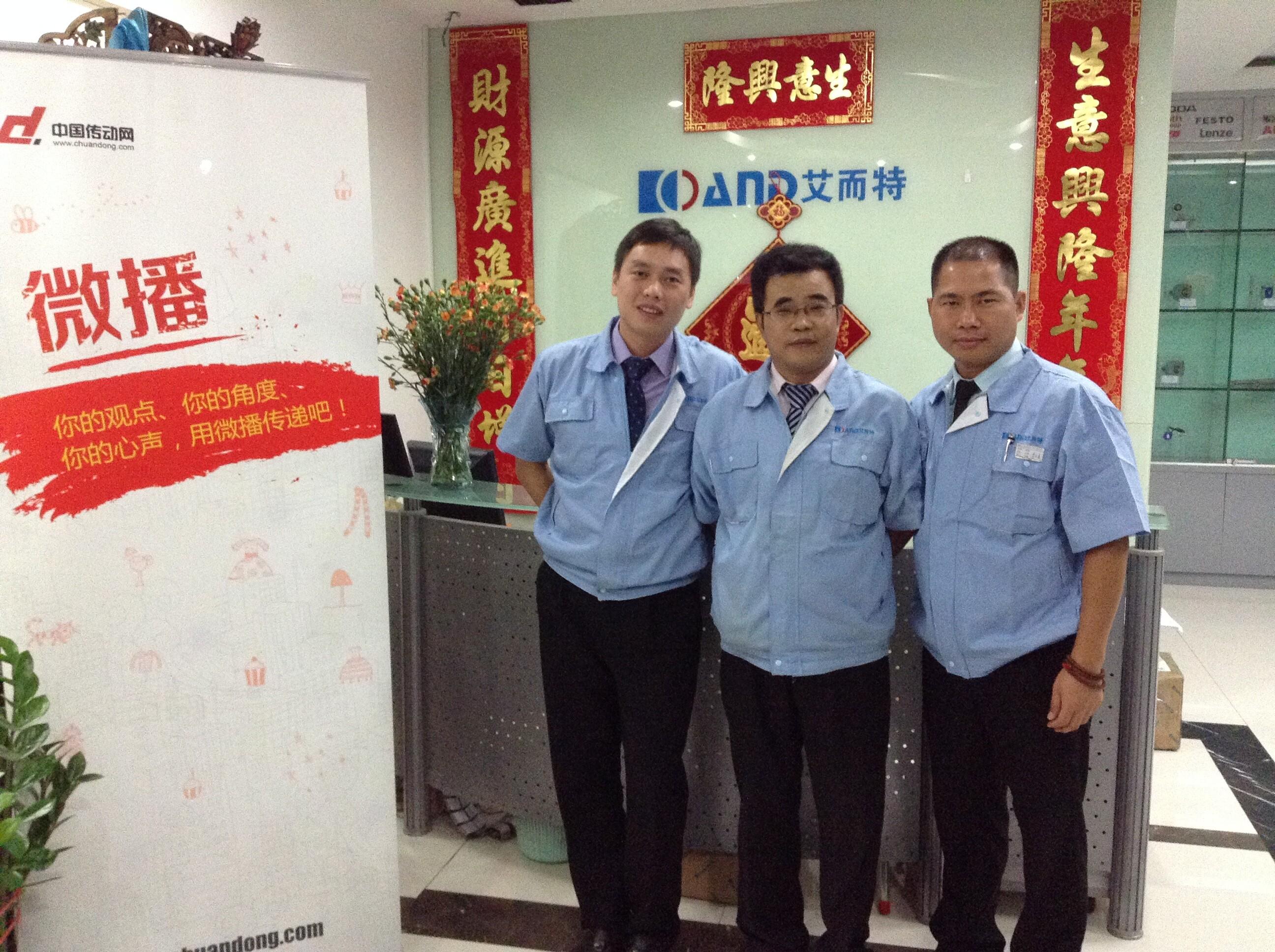 中国传动网微播第十三期——走进深圳市艾而特