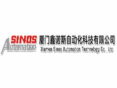 厦门鑫诺斯自动化科技有限公司