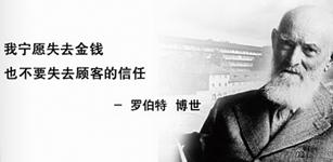 罗伯特.博世——工业时代的先驱者