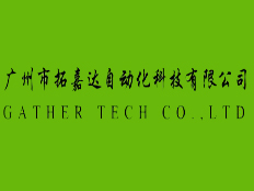 广州市拓嘉达自动化科技有限公司 韶关分公司