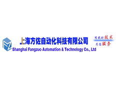 上海方佐自动化科技有限公司