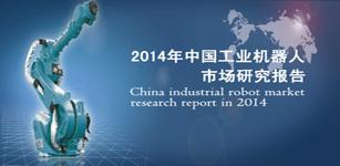 2014年中国工业机器人市场研究报告