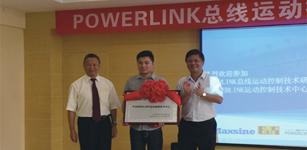 开放创赢未来——2014年POWERLINK总线运动控制技术研讨会暨POWERLINK运动控制技术中心揭牌仪式
