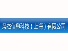 枭杰信息科技(上海)有限公司