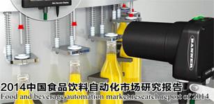2014中国食品饮料自动化市场研究报告