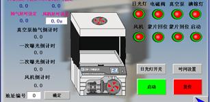 和利时LM系列PLC在晒版机中的应用