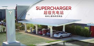 """""""新能源汽车进行时""""——新能源汽车之充电站"""