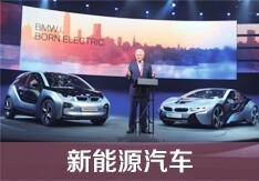 新能源汽车进行时