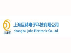 上海巨赫电子科技有限公司