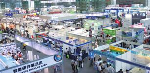 2014电子制造行业年度盛会