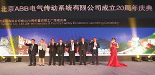 北京ABB电气传动系统有限公司喜庆成立二十周年暨四期工厂落成