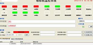 一种钢管自动喷码系统的应用分析研究