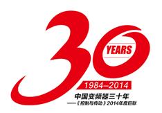 中国变频器三十年