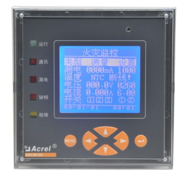 安科瑞ARCM100-Z剩余电流式电气火灾监控装置