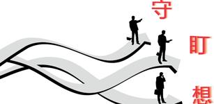 战略业务发展三步曲:守、盯、想