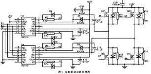 基于LPC2119的自主式移动机器人设计