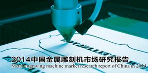 《2014中国金属雕刻机市场研究报告》