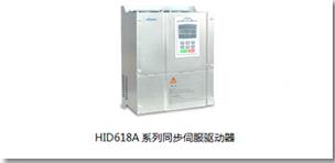 合康推出HID618A系列注塑专用 伺服驱动器