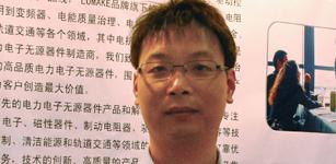 龙造:全球领先的电力电子无源器件供应商——专访上海龙造电气有限公司副总经理蒋韫涛