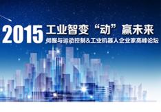 """2015工业智变""""动""""赢未来"""