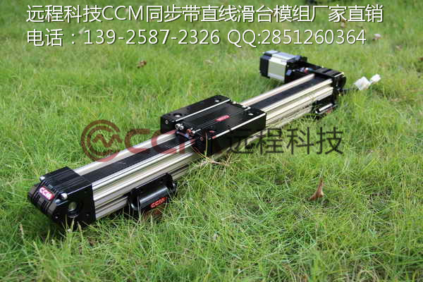 东莞远程CCM-W60-30公斤级直线滑台模组