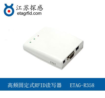 江苏探感高频固定式RFID读写器