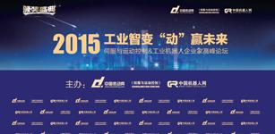 """工业智变 """"动""""赢未来——2015中国伺服与运动控制&工业机器人企业家高峰论坛长春召开"""